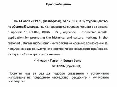 CONCERT CALARASCH 14 MARCH - PAVEL AND VENCI VENTZ BRIANNA (ROMANIA)