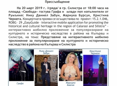 Concert in Silistra on 20 March 2019